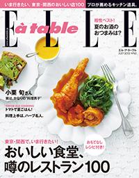 ELLE a table2012年6月号