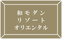 和モダン・オリエンタル・リゾート