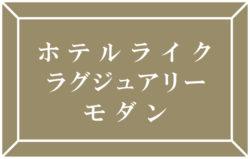 ホテルライク・ラグジュアリー・モダン
